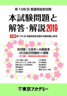 2019国看本試験問題.jpg
