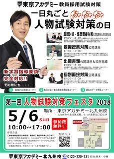 人物試験対策フェスタ2018(0226).JPG