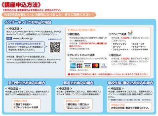 申込方法.png