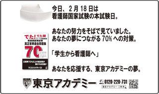看護師国家試験本試験日画像.jpg